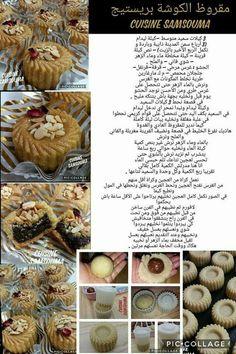 Arabic Sweets, Arabic Food, Eid Cake, Algerian Recipes, Tea Time, Caramel, Stuffed Mushrooms, Deserts, Dessert Recipes