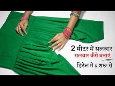 In this Tutorial You Learn about Simple Salwar Cutting and Stitching in Hindi Step by Step Patiala Salwar Stitching Very Easy and Simple Steps of Simple Pati. Patyala Suit, Behati Prinsloo, Patiala Salwar Suits, Victoria Secret Swimwear, Handbags Online Shopping, Marchesa Spring, Indian Embroidery, Online Boutiques, Celebrity Style