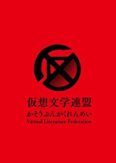 仮想文学連盟 logo design