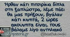 Funny Greek Quotes, Funny Quotes, Stupid Funny Memes, Funny Texts, Funny Phrases, Free Therapy, Funny Stories, True Words, Best Quotes