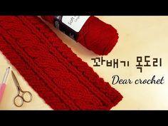 코바늘로 꽈배기 목도리 만드는 방법 (crochet Cable stitch scarf) - YouTube Crochet Cable Stitch, Crochet Shawl, Crochet Baby, Knit Crochet, Headband Pattern, Knitting Patterns, Play Kitchens, Balloon, Youtube
