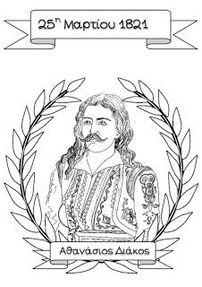 Teachers Aid: 25η Μαρτίου - υλικό για τη γιορτή Scenery, Sketches, Hero, School, 25 March, Books, Fictional Characters, Greece, Drawings