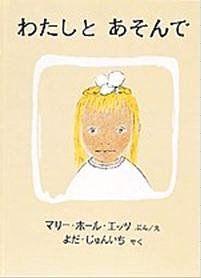 わたしとあそんで (世界傑作絵本シリーズ―アメリカの絵本)   マリー・ホール・エッツ http://www.amazon.co.jp/dp/4834001539/ref=cm_sw_r_pi_dp_0jbevb02SN3VZ