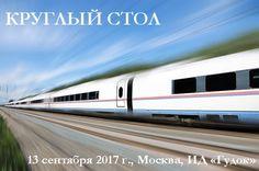 ВСМ Москва – Казань: экологические вызовы и проектные решения