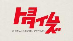 クルマの時代から、もっと自由に移動を楽しむモビリティの時代へ。この大きな変化を伝えていくメディアが「トヨタイムズ」。 #トヨタイムズ Identity Design, Logo Design, Graphic Design, Chinese Fonts Design, Logo Tv, Typography Logo, Commercial Design, Game Design