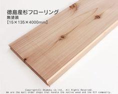 杉フローリング【15×135×4000mm】