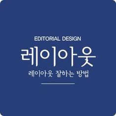 juamkili - 0 results for design Editorial Design Layouts, Graphic Design Layouts, Graphic Design Tutorials, Brochure Design, Graphic Design Inspiration, Layout Design, Web Design, Tool Design, Book Layout