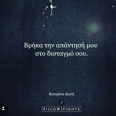 Sweet Words, Greek Quotes, Movie Quotes, Philosophy, Literature, Poems, Thoughts, Writing, Motivation