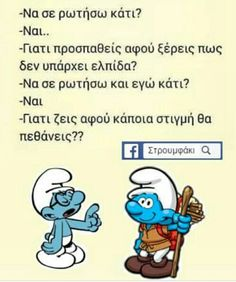 Funny Memes, Jokes, Smurfs, Me Quotes, Lol, Humor, Comics, Fictional Characters, Pictures