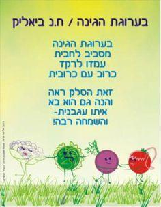ח.נ.ביאליק Art For Kids, Crafts For Kids, Jerusalem Israel, Art Projects, Kindergarten, Coloring, Poetry, Language, Gardening
