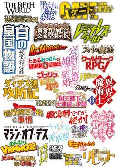 タイトルロゴデザイン/Logotype for Books on Behance Japanese Logo, Japanese Typography, Typo Logo Design, Typographie Logo, Logo Samples, Photocollage, Pin Logo, Types Of Lettering, Japan Design