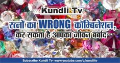 Wrong Combination of Gemstones,Can ruin your Life in Hindi Astrology Report, Gem S, Ruin, Planets, Gemstones, Tv, Life, Gems, Tvs