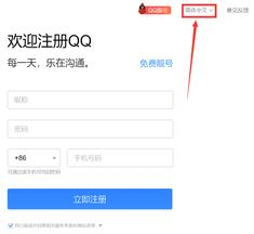 18 Register Qq Account Ideas Sms Message Signup Accounting