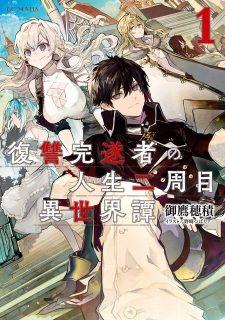 fukushuu kansuisha no jinsei nishuume isekaitan anime artwork anime fantasy anime warrior
