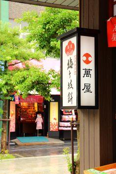 near the Dazaifu tenmangu Shrine Fukuoka Japan 太宰府天満宮 (June 2014)