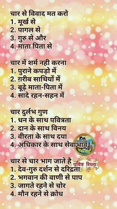 Irfan khan Right Chankya Quotes Hindi, Gita Quotes, Motivational Picture Quotes, Inspirational Quotes Pictures, Photo Quotes, Good Thoughts Quotes, Good Life Quotes, Deep Thoughts, Chanakya Quotes