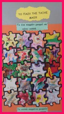 Ταξιδεύοντας στον κόσμο των νηπίων: Η μάγισσα Άννα η Φαγάνα που τρώει γραμματάκια!!! Owl Labels, Nursery School, Kids Learning Activities, Art For Kids, Back To School, Kindergarten, Preschool, Workshop, Classroom