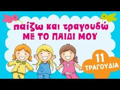 Zouzounia Baby | To Σώμα Μου | 11 Παιδικά Τραγούδια - YouTube Face And Body, Greek, Family Guy, Activities, Youtube, Baby, Fictional Characters, Baby Humor, Fantasy Characters