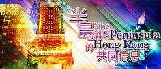 . 2010 - 2012 恩膏引擎全力開動!!: 半島酒店The Peninsula Hong Kong的共同信息