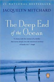 The Deep End of the Ocean by Jacquelyn Mitchard - SUCH a great book