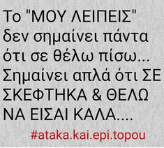 Greek Quotes, Miss You, Love Quotes, Romance, Logos, Life, I Miss U, Qoutes Of Love, Romance Film