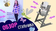 Какой стульчик для кормления выбрать? Отзыв о стуле Трипп Трапп от Стокк... Bookends, Decor, Decoration, Decorating, Deco