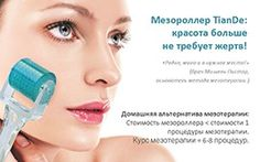 """Презентации Increase the effectiveness of creams up to 90%! Mezoroller create microchannels on the skin, which means the active ingredients can easily penetrate into the deeper layers, """"working"""" with multiplied force."""