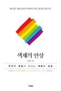 나라마다 다르게 인식하는 색의 의미 Make Color, Chart, Sayings, Books, Libros, Lyrics, Book, Book Illustrations, Quotations
