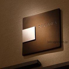 陶器表札 NA-CA13 郵便ポスト・デザイン表札通販 ジューシーガーデン【公式】
