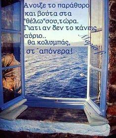 Greek Quotes, Words, Bonheur, Greek Language, Deutsch, Horse