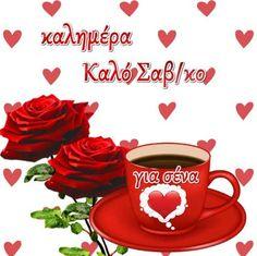 kokkinaa triantafyll kai kokkinh koypa me kafe Morning Greetings Quotes, Good Morning Good Night, Tea Cups, Tableware, Gifts, Morning Wishes Quotes, Dinnerware, Presents, Tablewares
