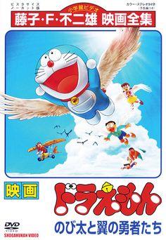 โดราเอมอน เดอะมูฟวี่ ตอน โนบิตะและอัศวินแดนวิหค (Nobita and the Winged Braves) - 2001 - Doraemon The Movie โดราเอม่อน เดอะมูฟวี่ - ดูการ์ตูนออนไลน์ฟรี ดูอนิเมะออนไลน์ ดูการ์ตูน ดูหนังออนไลน์ - Powered by Discuz!