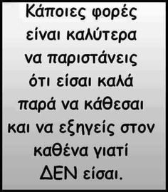 Greek Quotes, Slogan, Best Quotes, Wisdom, Humor, Math, Sayings, Words, Angel
