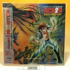 Babel 2 OVA vol.2 (1992) SHLU-1002 LaserDisc LD Laser Disc NTSC OBI Japan AA064