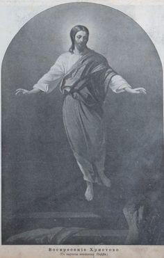Воскресение Христово!
