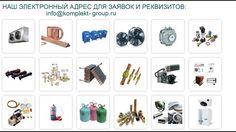 Компрессоры для холодильного оборудования  www.komplekt-group.ru