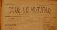 Faros of Macedonia - Greek newspaper from Thessaloniki, Macedonia, Greece from 1887 Macedonia Greece, Greek Language, Alexander The Great, Thessaloniki, Newspaper, Traditional, History, Image, Historia