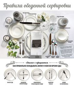 #Инфографика: Правила сервировки стола и обеденного этикета