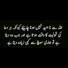 In sha Allah Beautiful Quotes About Allah, Quran Quotes Love, Allah Quotes, Islamic Love Quotes, Muslim Quotes, Islamic Inspirational Quotes, Urdu Quotes, Poetry Quotes, Beautiful Words