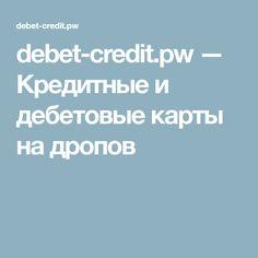 debet-credit.pw � ????????? ? ????????? ????? ?? ??????