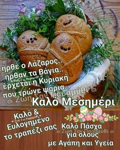 Greek Quotes, Prayers, Sunday, Decor, Easter Activities, Domingo, Decoration, Prayer, Beans
