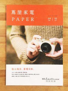 蔦屋家電PAPER Brochure Folds, Pamphlet Design, Layout, Type Setting, Free Paper, Flyer Design, Booklet, Contents, Magazine