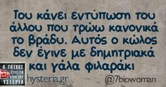 Funny Greek Quotes, Funny Quotes, True Words, True Stories, Funny Pictures, Funny Pics, Sarcasm, I Laughed, Funny Shit