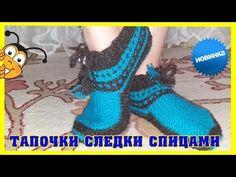 Тапочки Следки носки спицами - YouTube
