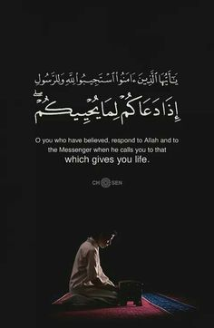 """Image about text in My Designs """"Quran"""" by Saeed islamicART Quran Quotes Inspirational, Quran Quotes Love, Beautiful Islamic Quotes, Faith Quotes, Life Quotes, Allah Quotes, Hindi Quotes, Motivational Quotes, Allah Islam"""