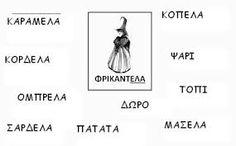 Αποτέλεσμα εικόνας για λεξεις με ομοιοκαταληξια Learning, Study, Teaching, Studying, Education