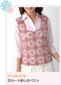 Flower Loom Vest http://amuuse.jp/topics/flower_motif.html