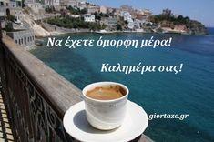 100+- Καλημέρες σε όμορφες εικόνες με λόγια....giortazo.gr - Giortazo.gr Good Morning Good Night, Lettering, Drawing Letters, Brush Lettering