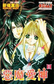 Akuma na Eros Manga - she prays every day for the boy she likes to notice her. But when that dousent work she somens a demon to grant her wish, but his condishens may be too steep becuse he wants her vagenitey! Chapter 16, Comic Store, A Comics, Free Reading, Manga To Read, Shoujo, Storytelling, Manga Anime, Catholic