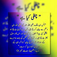 Hadith Quotes, Imam Ali Quotes, Quran Quotes, Religious Quotes, Islamic Quotes, Beautiful Names Of Allah, Islam Hadith, Islamic Teachings, Prophet Muhammad